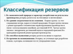 Классификация резервов 5. По экономической природе и характеру воздействия на ре