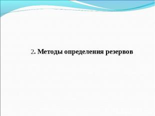 2. Методы определения резервов