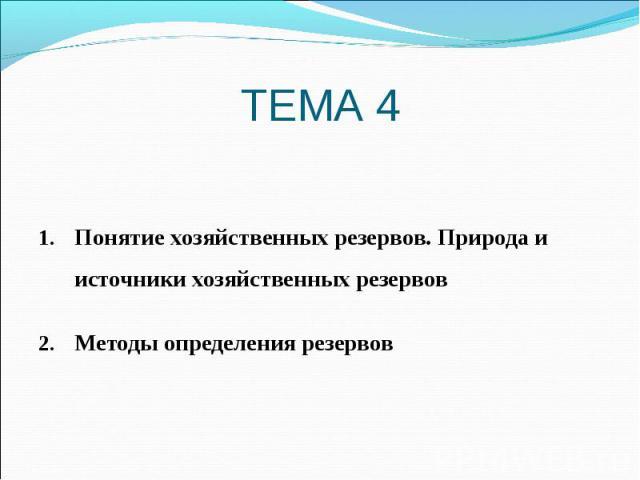 ТЕМА 4 Понятие хозяйственных резервов. Природа и источники хозяйственных резервов Методы определения резервов