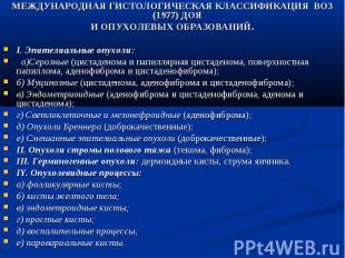 МЕЖДУНАРОДНАЯ ГИСТОЛОГИЧЕСКАЯ КЛАССИФИКАЦИЯ ВОЗ (1977) ДОЯ И ОПУХОЛЕВЫХ ОБРАЗОВА