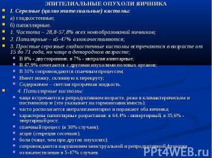 ЭПИТЕЛИАЛЬНЫЕ ОПУХОЛИ ЯИЧНИКА I. Серозные (цилиоэпителиальные) кистомы: а) гладк