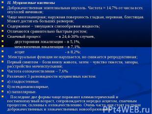 II. Муцинозные кистомы Доброкачественная эпителиальная опухоль. Частота ≈ 14,7%