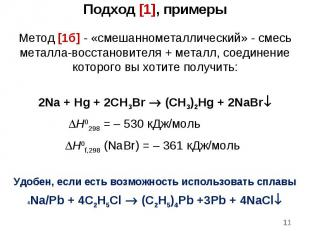 * Метод [1б] - «смешаннометаллический» - смесь металла-восстановителя + металл,