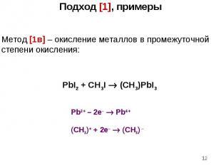 * Метод [1в] – окисление металлов в промежуточной степени окисления: PbI2 + CH3I