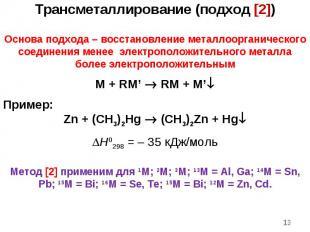 * Трансметаллирование (подход [2]) Основа подхода – восстановление металлооргани
