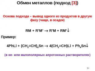 * Обмен металлов (подход [3]) Основа подхода – вывод одного из продуктов в другу