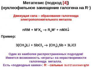 * Метатезис (подход [4]) (нуклеофильное замещение галогена на R) Движущая сила –