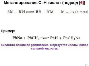 * Металлирование C–H кислот (подход [6]) Пример: Кислотно-основное равновесие. О