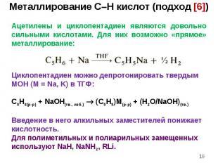 * Ацетилены и циклопентадиен являются довольно сильными кислотами. Для них возмо