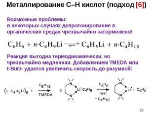 * Металлирование C–H кислот (подход [6]) Возможные проблемы: в некоторых случаях