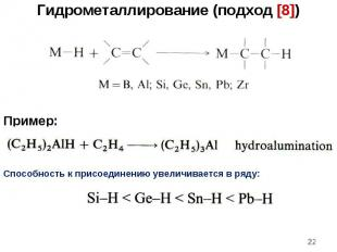 * Гидрометаллирование (подход [8]) Пример: Способность к присоединению увеличива