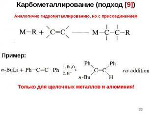 * Карбометаллирование (подход [9]) Аналогично гидрометаллированию, но с присоеди