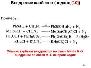 * Внедрение карбенов (подход [10]) Примеры: Обычно карбены внедряются по связи M