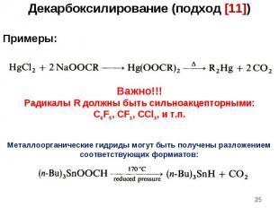 * Декарбоксилирование (подход [11]) Примеры: Важно!!! Радикалы R должны быть сил