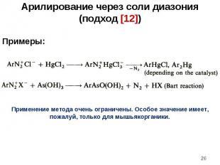 * Арилирование через соли диазония (подход [12]) Примеры: Применение метода очен