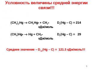Условность величины средней энергии связи!!! (CH3)2Hg CH3Hg + CH3 D1(Hg – C) = 2