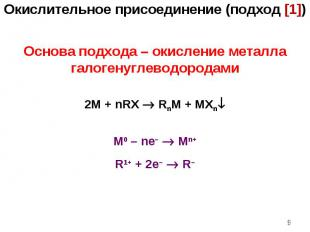 * Основа подхода – окисление металла галогенуглеводородами 2M + nRX RnM + MXn M0