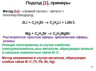 Подход [1], примеры * Метод [1a] - «прямой синтез» - металл + галогенуглеводород