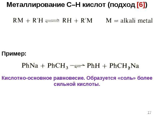 * Металлирование C–H кислот (подход [6]) Пример: Кислотно-основное равновесие. Образуется «соль» более сильной кислоты. 2