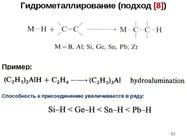 * Гидрометаллирование (подход [8]) Пример: Способность к присоединению увеличивается в ряду: