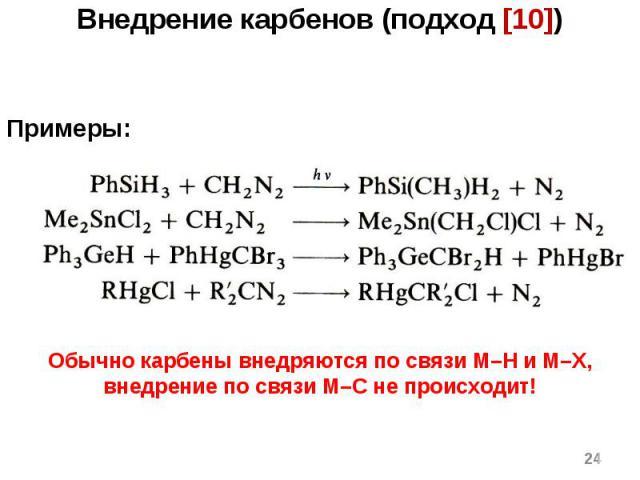 * Внедрение карбенов (подход [10]) Примеры: Обычно карбены внедряются по связи M–H и M–X, внедрение по связи M–C не происходит!
