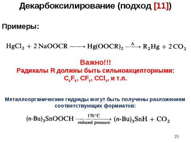 * Декарбоксилирование (подход [11]) Примеры: Важно!!! Радикалы R должны быть сильноакцепторными: C6F5, CF3, CCl3, и т.п. Металлоорганические гидриды могут быть получены разложением соответствующих формиатов: