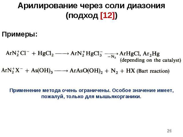 * Арилирование через соли диазония (подход [12]) Примеры: Применение метода очень ограничены. Особое значение имеет, пожалуй, только для мышьякорганики.