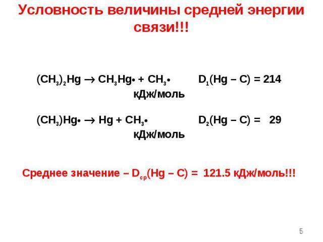 Условность величины средней энергии связи!!! (CH3)2Hg CH3Hg + CH3 D1(Hg – C) = 214 кДж/моль (CH3)Hg Hg + CH3 D2(Hg – C) = 29 кДж/моль Среднее значение – Dср(Hg – C) = 121.5 кДж/моль!!! *