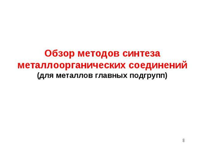 Обзор методов синтеза металлоорганических соединений (для металлов главных подгрупп) *