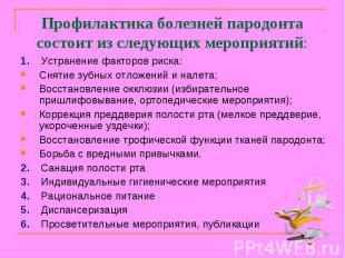 Профилактика болезней пародонта состоит из следующих мероприятий: 1. Устранение