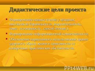Дидактические цели проекта Формирование навыка чтения у младших школьников (прав