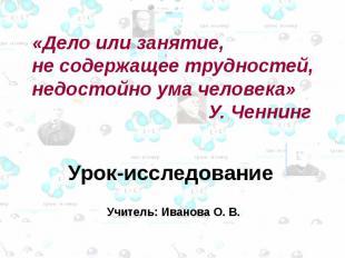 «Дело или занятие, не содержащее трудностей, недостойно ума человека» У. Ченнинг