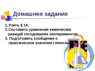 Учить § 14. Составить уравнения химических реакций сегодняшних экспериментов. 3.