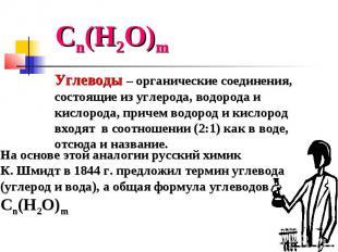 На основе этой аналогии русский химик К. Шмидт в 1844 г. предложил термин углево