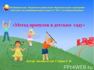 Муниципальное бюджетное дошкольное образовательное учреждение «Детский сад комби