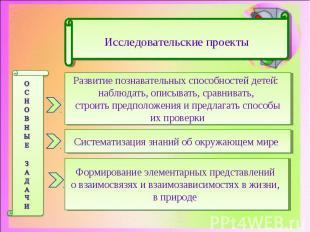 Развитие познавательных способностей детей: наблюдать, описывать, сравнивать, ст