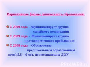 Вариативные формы дошкольного образования: С 2009 года – Функционирует группа се