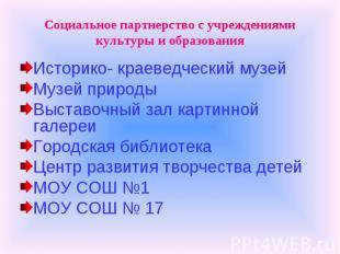 Социальное партнерство с учреждениями культуры и образования Историко- краеведче