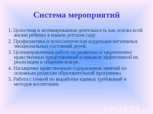 Система мероприятий 1. Целостная и мотивированная деятельность как основа всей ж