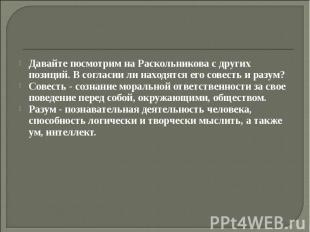 Давайте посмотрим на Раскольникова с других позиций. В согласии ли находятся его