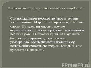 Сон подсказывает несостоятельность теории Раскольникова. Мир остался прежним, ни