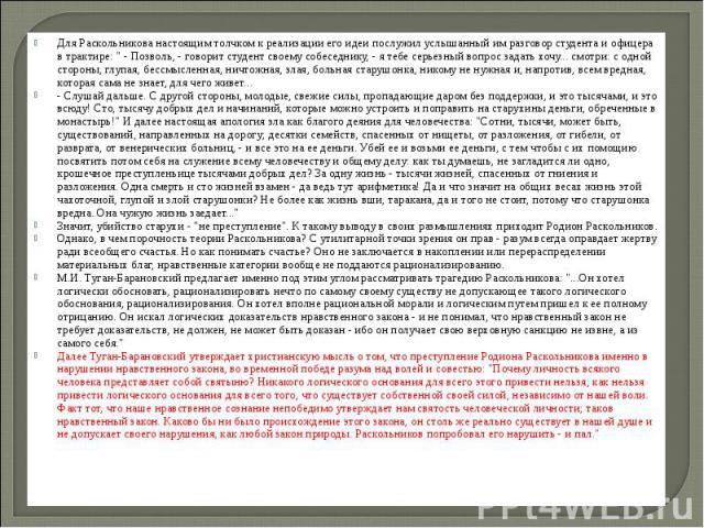 Для Раскольникова настоящим толчком к реализации его идеи послужил услышанный им разговор студента и офицера в трактире: \