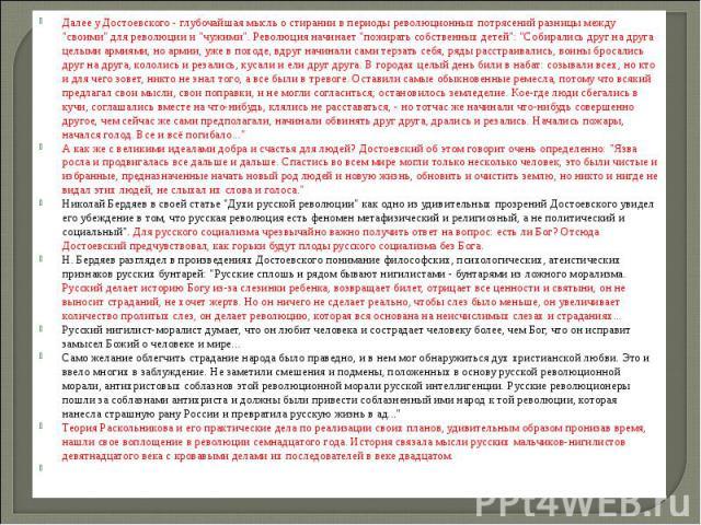 Далее у Достоевского - глубочайшая мысль о стирании в периоды революционных потрясений разницы между \