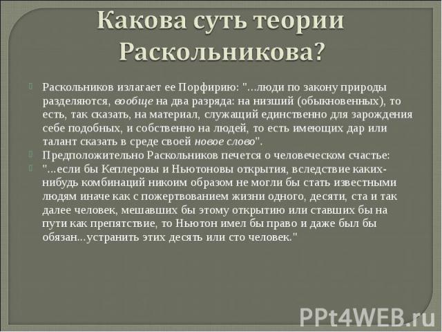 Раскольников излагает ее Порфирию: \