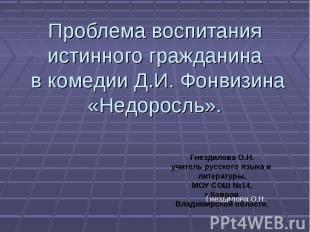 Проблема воспитания истинного гражданина в комедии Д.И. Фонвизина «Недоросль». Г