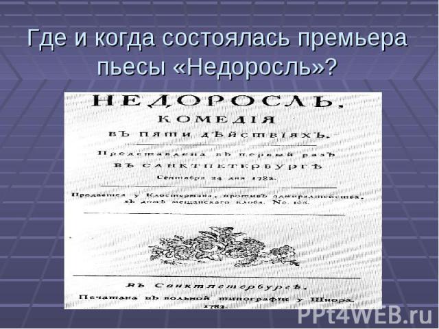 Где и когда состоялась премьера пьесы «Недоросль»?