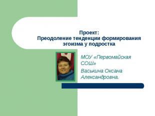 Проект: Преодоление тенденции формирования эгоизма у подростка МОУ «Первомайская