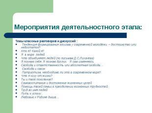 Мероприятия деятельностного этапа: Темы классных разговоров и дискуссий : Тенден