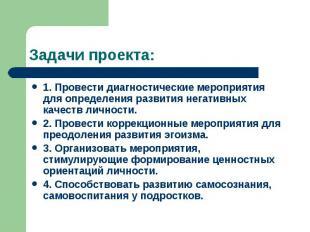 Задачи проекта: 1. Провести диагностические мероприятия для определения развития
