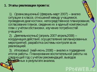 Этапы реализации проекта: 1). Организационный (февраль-март 2007) – анализ ситуа